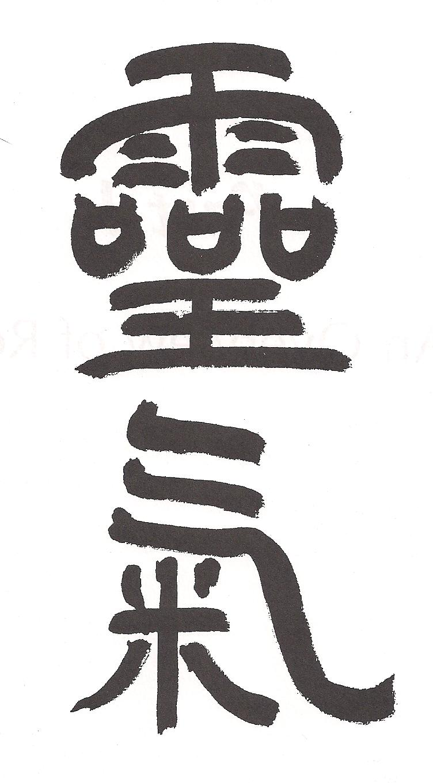 Reiki Peaceful Practices